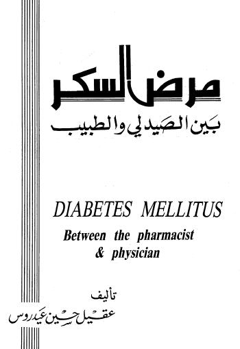 مرض السكر بين الصـيدلى والطبيب