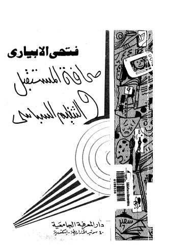 صحافة المستقبل والتنظيم السياسى
