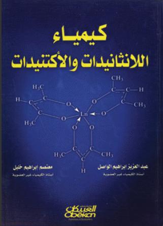 كيمياء اللانثانيدات والأكتنيدات