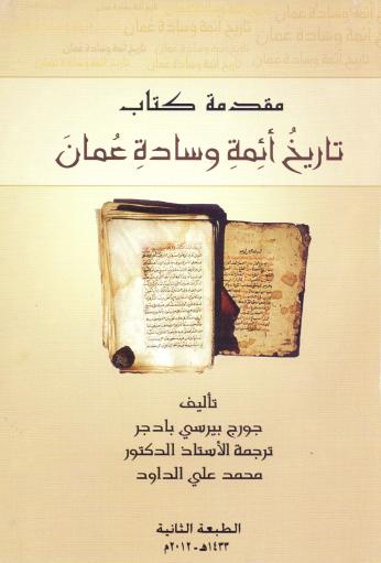 مقدمة كتاب تاريخ أئمة وسادة عمان