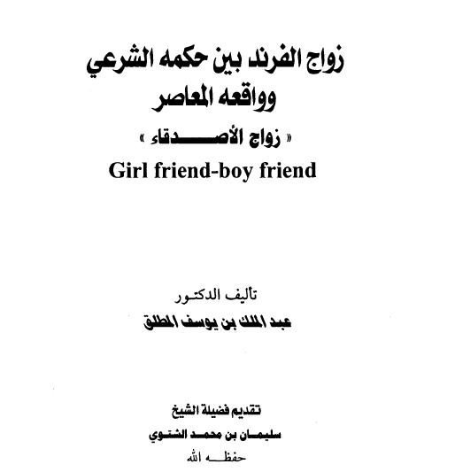 زواج الفرند بين حكمة الشرعى وواقعة المعاصر - زواج الاصدقاء