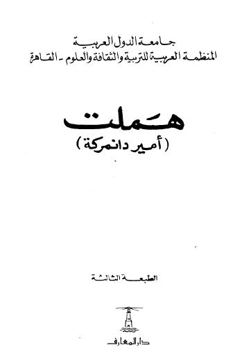 هملت - أمير دانمركة