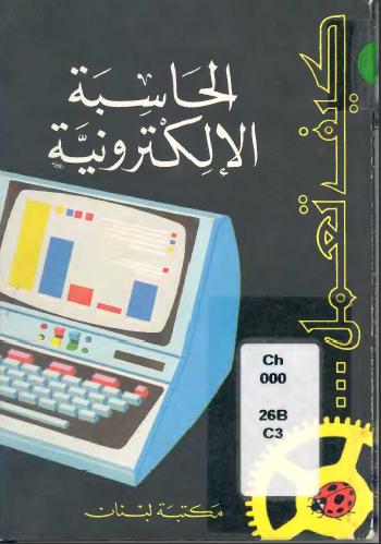 الحاسبة الالكترونيه - كيف تعمل