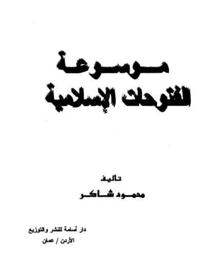 موسوعة الفتوحات الاسلاميه