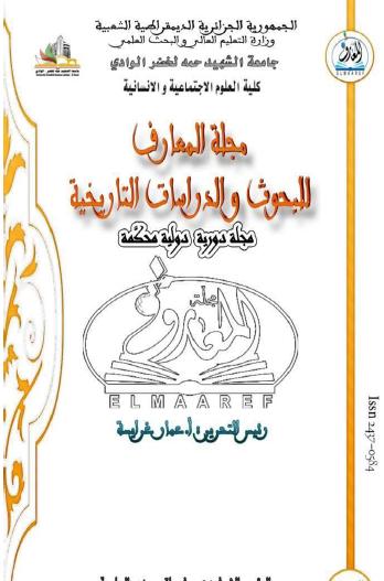 مجلة المعارف للبحوث والدراسات التاريخيه - العدد السابع