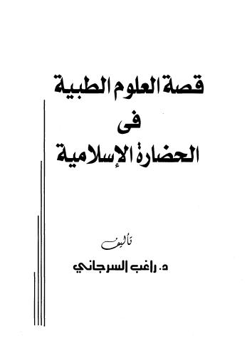 قصة العلوم الطبيه فى الحضارة الاسلاميه