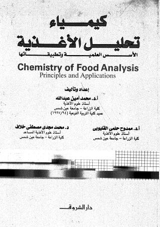 كيمياء تحليل الاغذيه