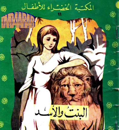 البنت والأسـد