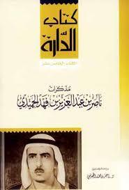 مذكرات ناصر بن عبد العزيز بن فهد الحميدي