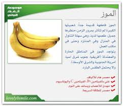 الموز وفوائدة