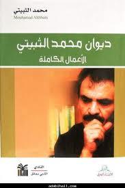 ديوان محمد الثبيتي - الأعمال الكاملة
