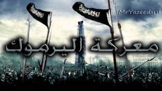 معركة اليرموك