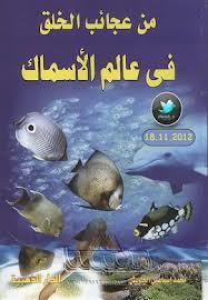من عجائب الخلق فى عالم الأسماك