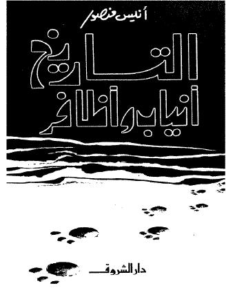 التـاريخ أنيـاب وأظـافر