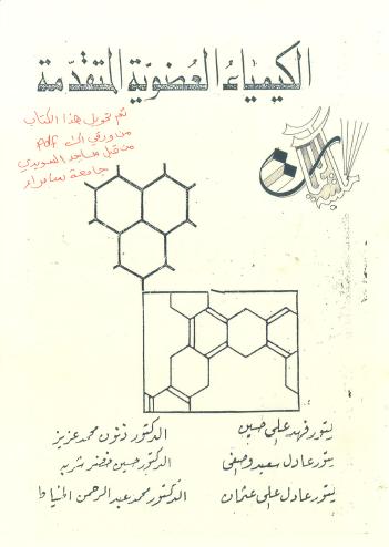 الكيمياء العضويه المتقدمه