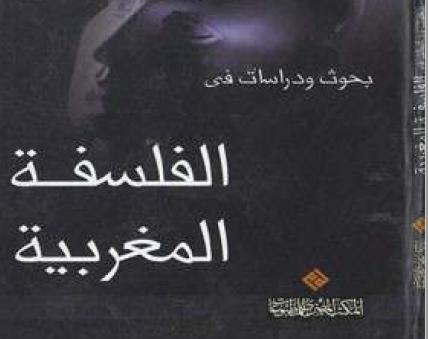 الفلسفة المغربية