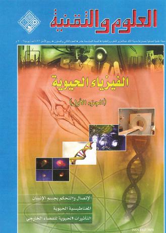الفيزياء الحيويه - الجزء الاول