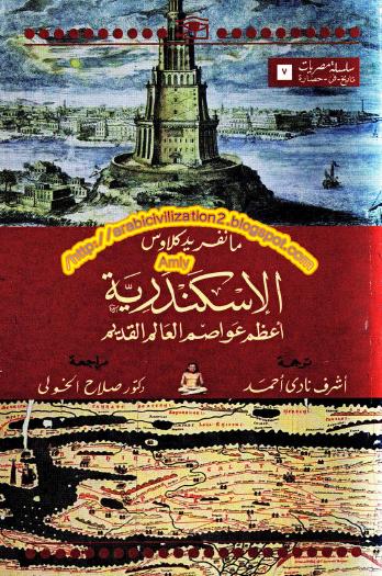 الإسكندرية أعظم عواصم العالم القديم