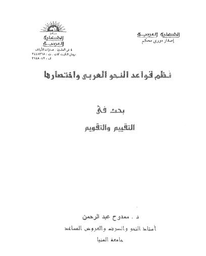 نظم قواعد النحو العربى واختصارها