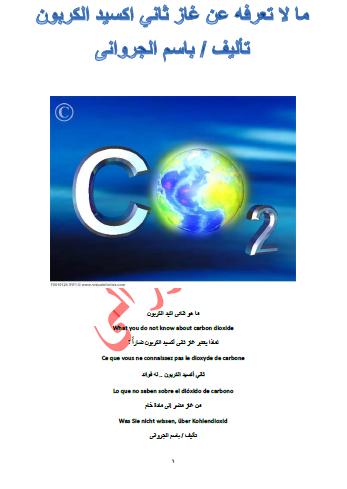 ما لا تعرفه عن غاز ثانى أكسيد الكربون
