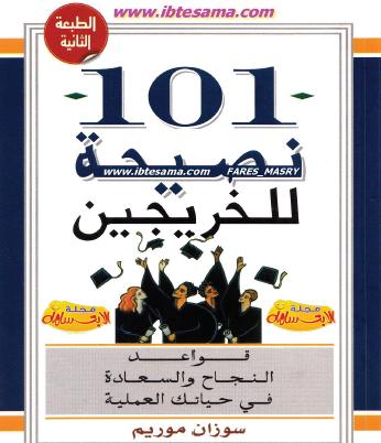 101 نصيحه للخريجين