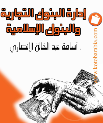 ادارة البنوك التجاريه والبنوك الاسلاميه