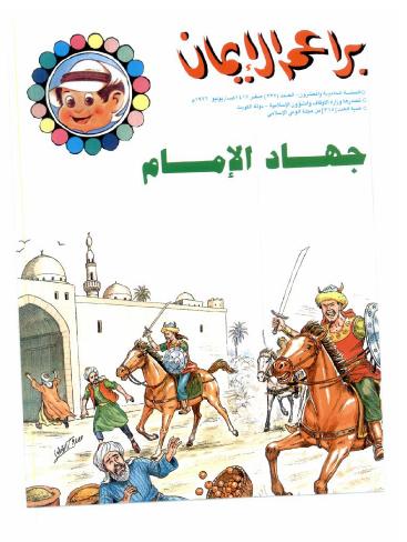 جهاد الامام