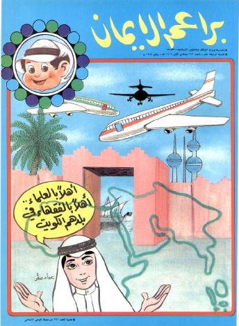 اهلا بالعلماء فى بلدهم الكويت