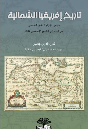 تاريخ افريقيا الشمالية من البدء الى الفتح الاسلامى