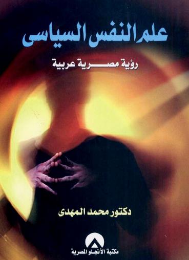 علم النفس السياسي - رؤية مصرية عربية