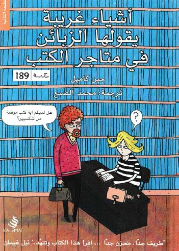 أشياء غريبه يقولها الزبائن فى متاجر الكتب