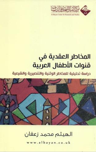 المخاطر العقدية فى قنوات الاطفال العربية