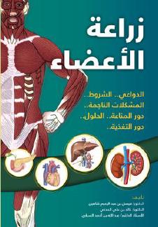 كتب الدكتور خالد المدنى - النسخة الاخيرة