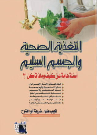 التغذية الصحية والجسم السليم