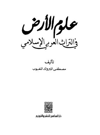 علوم الارض فى التراث العربى الاسلامى
