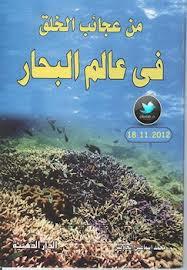 من عجائب الخلق فى عالم البحار