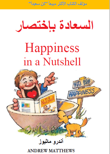 السعادة بإختصار