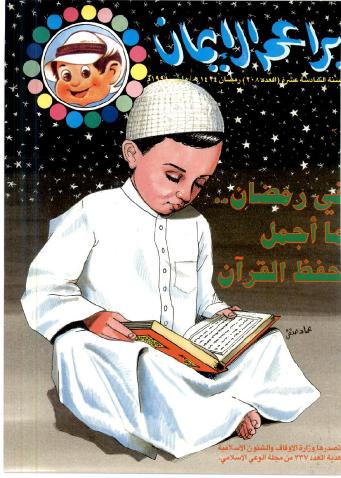 فى رمضان ما اجمل حفظ القرآن