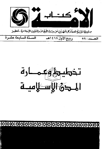تخطيط وعمارة المدن الاسلامية