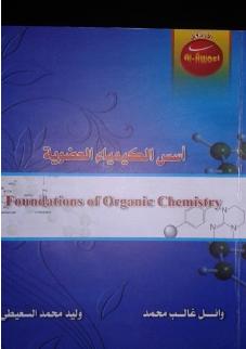 أسس الكيمياء العضويه