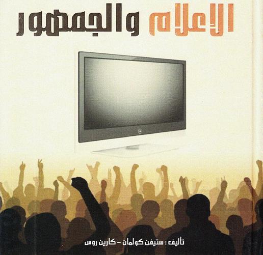 الاعلام والجمهور