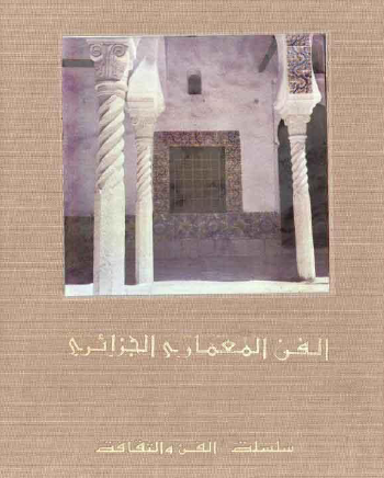 الفن المعمارى الجزائرى