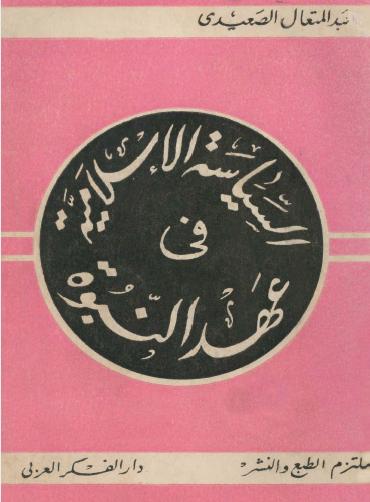 السياسة الاسلامية فى عهد النبوة
