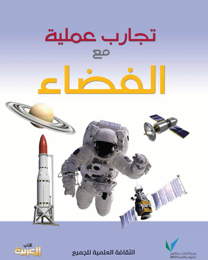 تجارب عملية مع الفضاء