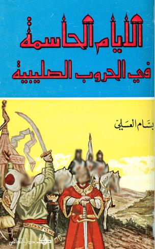 الايام الحاسمة فى الحروب الصليبية