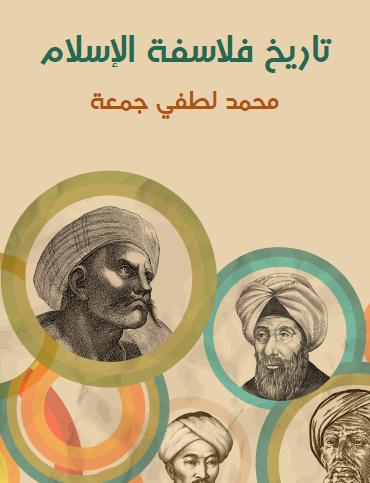 تاريخ فلاسفة الاسلام
