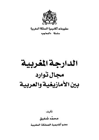 الدارجه المغربية - مجال توارد بين الامازيغية والعربية
