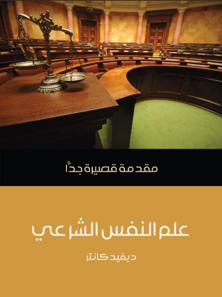 علم النفس الشرعى - مقدمة قصيرة جدآ