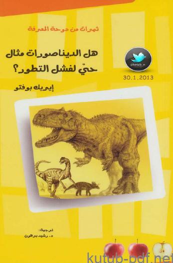 هل الديناصورات مثال حى لفـشل التطور