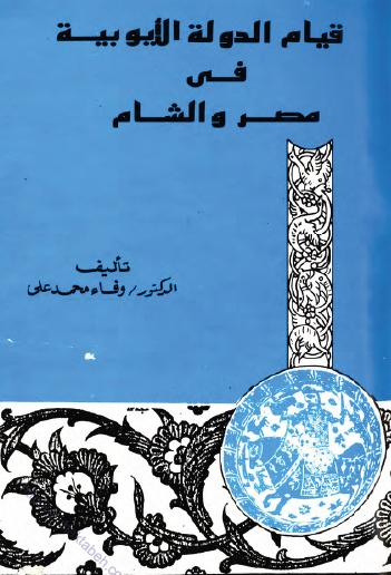 قيام الدوله الايوبيه فى مصر والشام